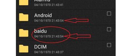 Baidu folder Sony Xperia